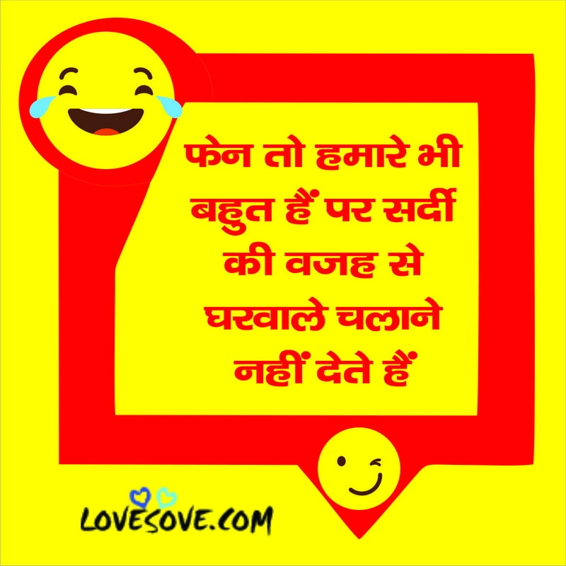 Funny Attitude Status In Hindi Images, Funny Status In Hindi For Boy Download, Funny Status In Hindi For Friends, Whatsapp Status Funny Jokes In Hindi Download, Zindagi Funny Status In Hindi, Too Much Funny Status In Hindi, Funny Rishtedar Status In Hindi,