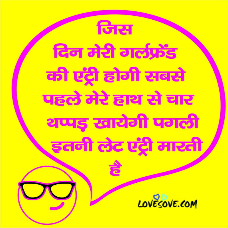 Funny Status In Hindi Latest, Funny Status In Hindi Short, Funny Status In Hindi Love, Funny In Hindi Quotes, Status For Funny In Hindi, Funny Images For Whatsapp Status In Hindi,