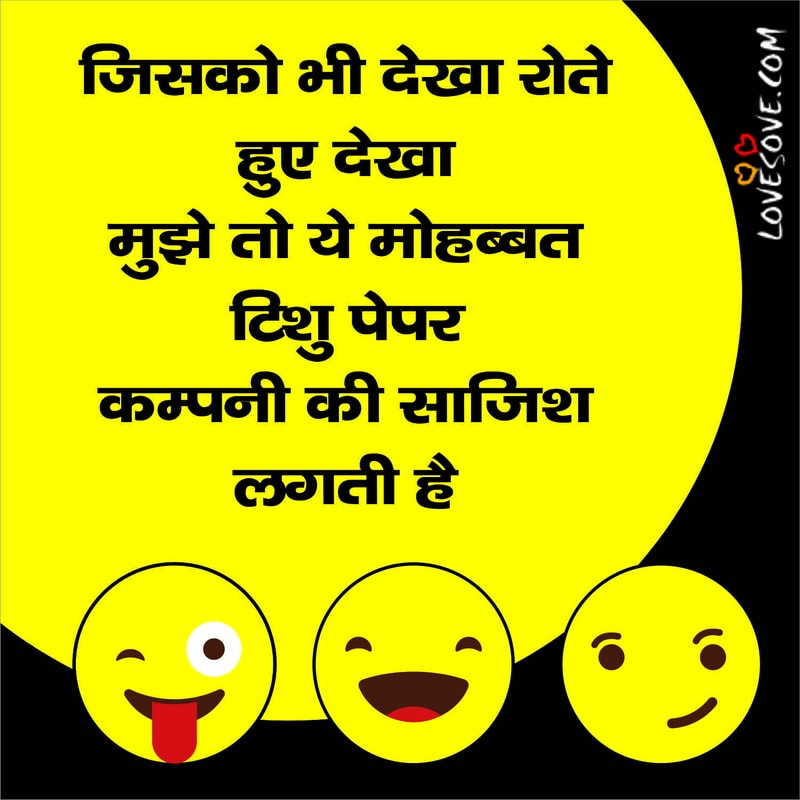 The Most Funny Jokes In Hindi, Ultimate Funny Jokes In Hindi, Funny Jokes In Hindi Status, Funny Jokes In Hindi Two Lines,