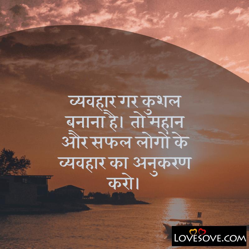 Behavior Shayari In Hindi, Shayari On Behavior, Good Behavior Shayari, व्यवहार शायरी, व्यवहार पर शायरी, मेरा व्यवहार शायरी, अच्छा व्यवहार शायरी,
