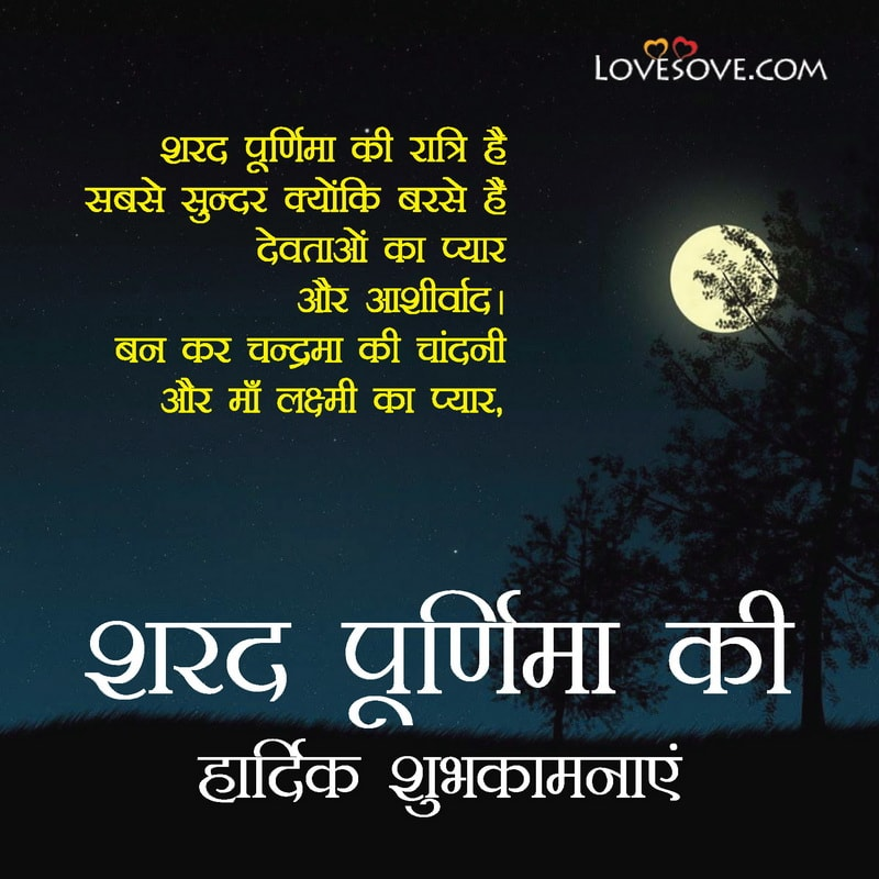 Sharad Purnima Ki Shubhkamnaye Image, Happy Sharad Purnima Hd Images, Sharad Purnima Status, Sharad Purnima Status In Hindi, Sharad Purnima Whatsapp Status, Happy Sharad Purnima Status, Sharad Purnima Status Download, Sharad Purnima Whatsapp Status Download, Sharad Purnima Special Status,