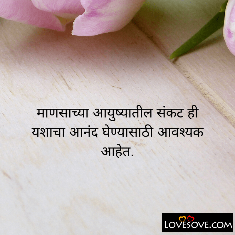 marathi quotes on life and love, inspirational quotes in marathi with images, marathi inspirational quotes on life challenges, marathi quotes on life,