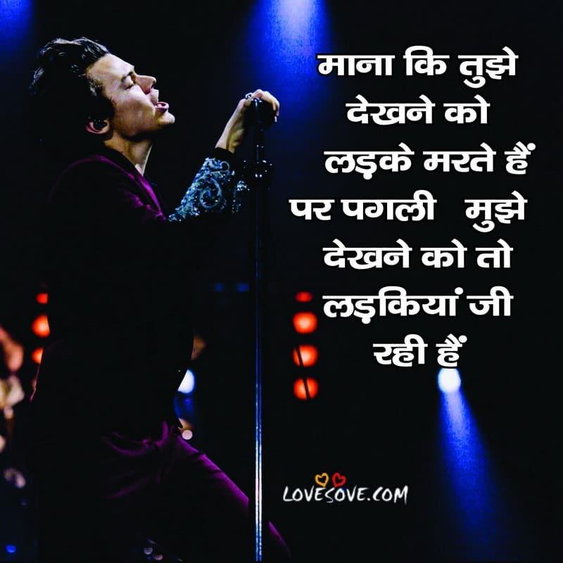 Badmashi Status, Badmashi Status In Hindi, Badmashi Status New, Badmashi Status Fb, Top Badmashi Status In Hindi, Badmashi Status All, Badmashi Status Yaari,