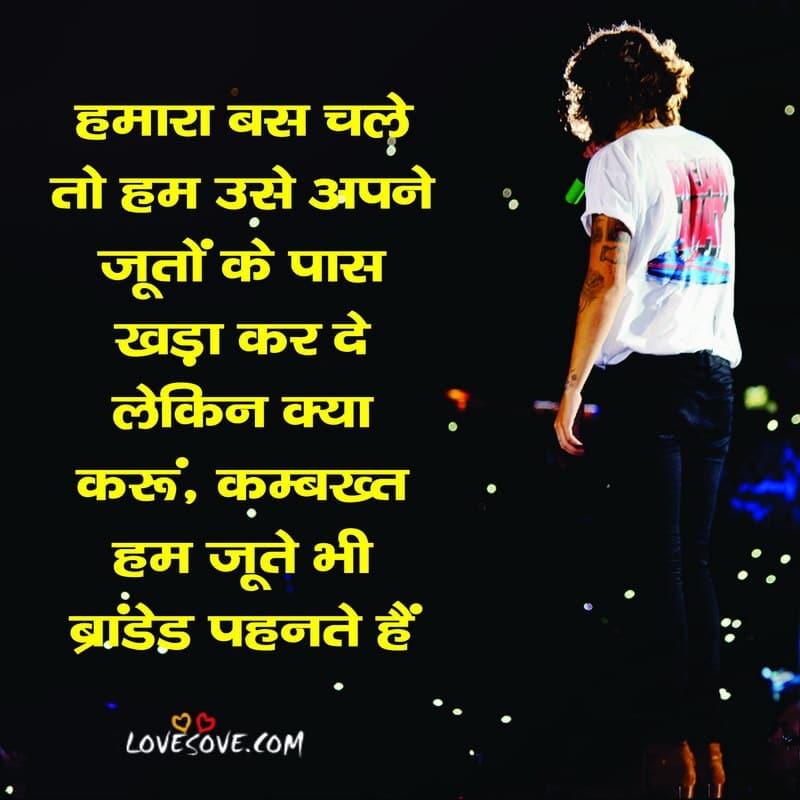 Badmashi Ke Status Download, Status Of Badmashi, Gujjar Badmashi Status In Hindi, Badmashi Status Line, Badmashi Status Khatarnak, Badmashi Status Wallpaper, Badmashi Whatsapp Status,
