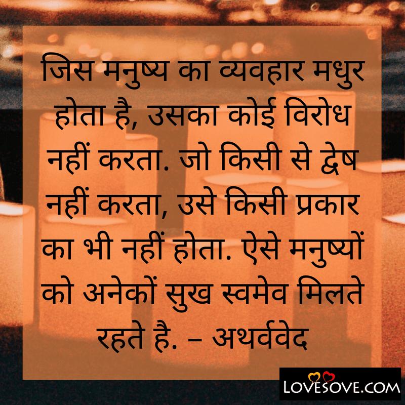 Behaviour Shayari, Behaviour Shayari In Hindi, Shayari On Behaviour In Hindi, Shayari On Behaviour, Behaviour Change Shayari,