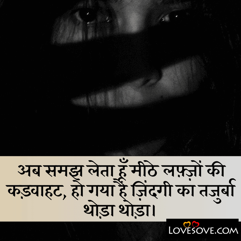 Depression Shayari, Shayari On Depression, Depression Shayari Hindi, Depression Shayari In Hindi,