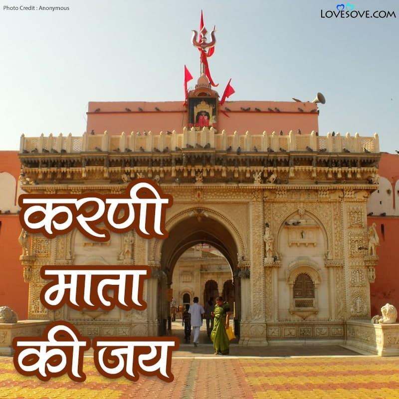 Karni Mata, Best Karnimata Quotes, Karni Mata Quotes In Hindi, Karni Mata Quotes, Karni Mata Shayari, Karni Mata Shayari Photo, Shri Karni Mata Ji Ke Bhajan,