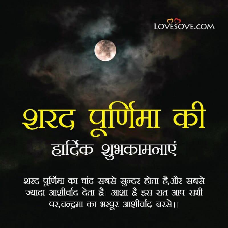 शरद पूर्णिमा, शरद पूर्णिमा का महत्व, शरद पूर्णिमा की कहानी, शरद पूर्णिमा की हार्दिक शुभकामनाएं, शरद पूर्णिमा Photo, शरद पूर्णिमा Quotes Hindi, शरद पूर्णिमा जी, शरद पूर्णिमा Status, शरद पूर्णिमा Wishes, शरद पूर्णिमा पर शायरी, शरद पूर्णिमा की शायरी, शरद पूर्णिमा शायरी, शरद पूर्णिमा स्टेटस इन हिंदी,