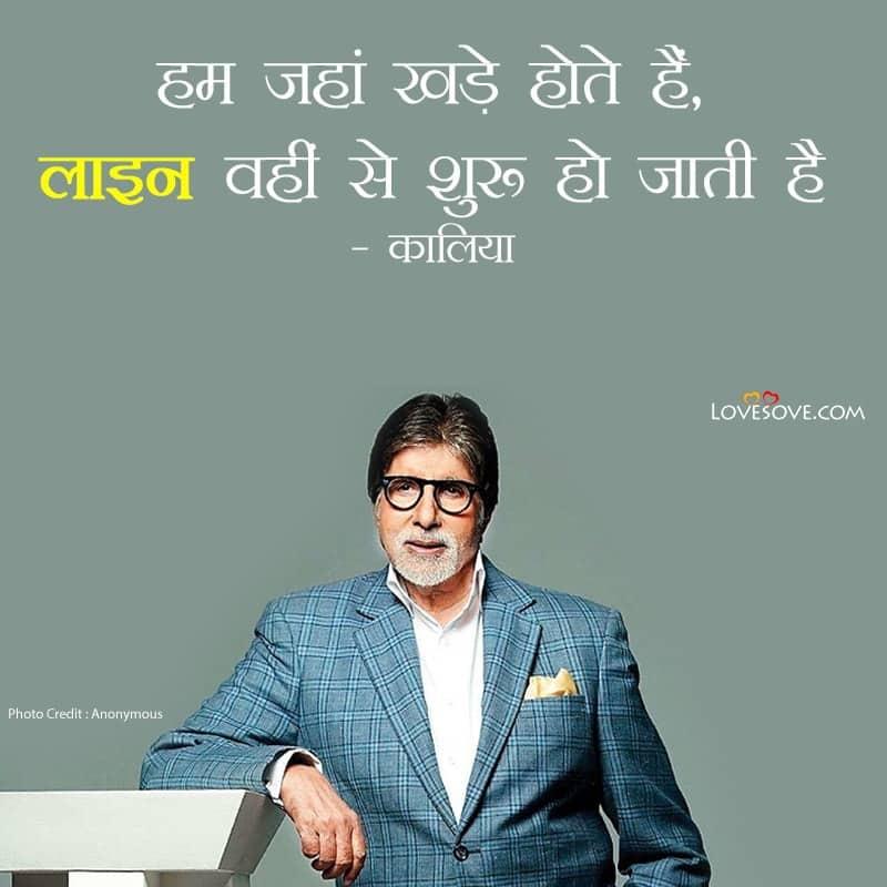 Amitabh Bachchan Dialogue, Amitabh Bachchan Haryana Dialogue, Amitabh Bachchan Funny Dialogues, Amitabh Bachchan Dialogues, Amitabh Bachchan Dilwale Dialogues, Amitabh Bachchan Comedy Dialogues, Amitabh Bachchan Kamyab Dialogue, Amitabh Bachchan All The Best Dialogues, Amitabh Bachchan Ke Dialogue, Amitabh Bachchan Kaamyaab Dialogue, Amitabh Bachchan Famous Dialogue, Amitabh Bachchan Famous Dialogues, Amitabh Bachchan Filmy Dialogues