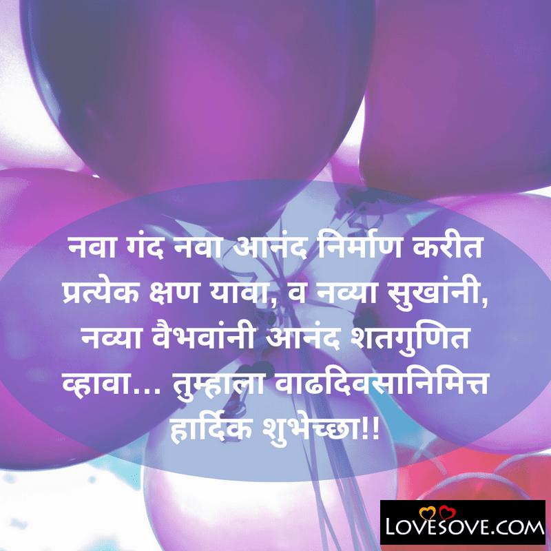 Best Friend Birthday Funny Status In Marathi, Birthday Quotes In Marathi, Birthday Quotes Marathi, Birthday Slogans In Marathi, Birthday Sms In Marathi,