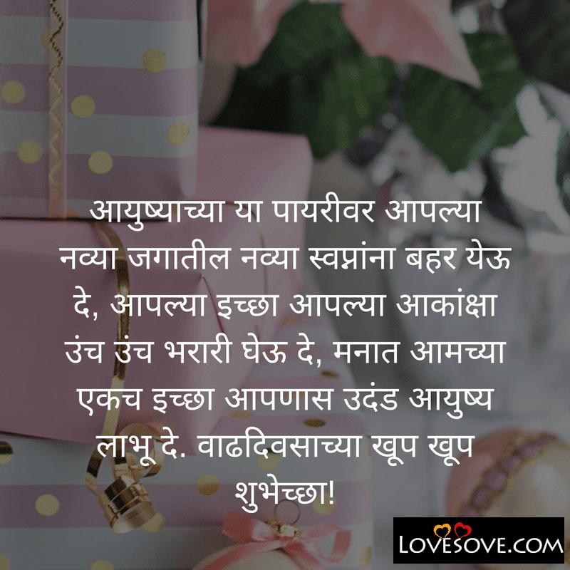 Birthday Wishes Status In Marathi For Best Friend