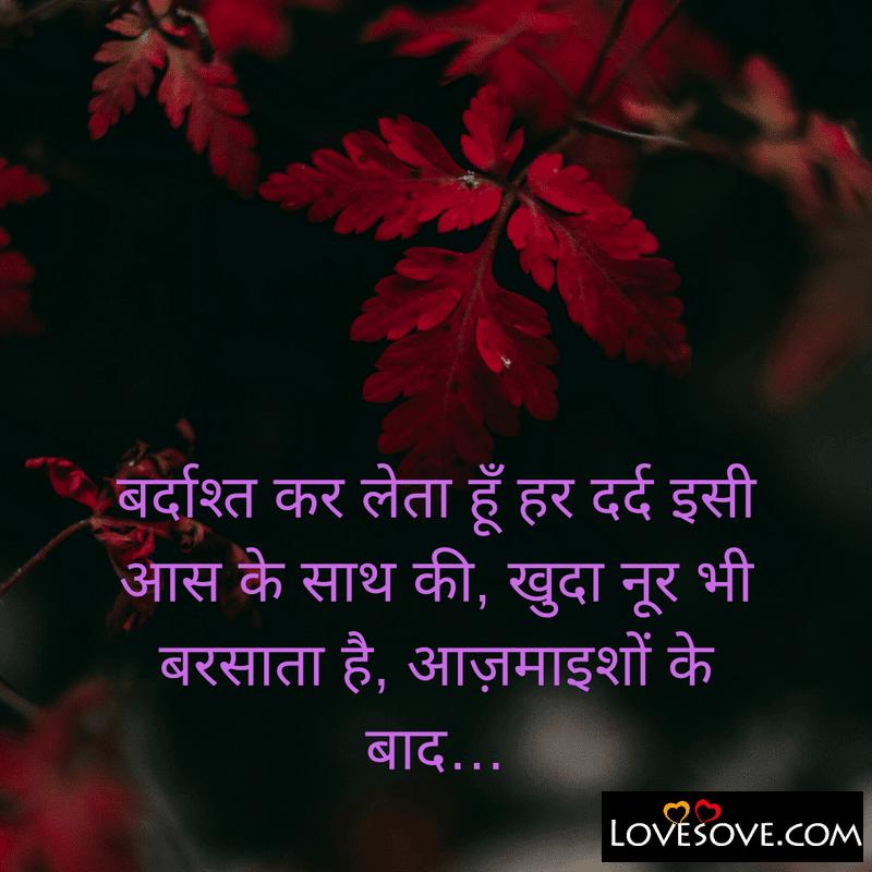 Broken Heart Shayari For Girl, Broken Heart Boy Shayari In Hindi, Broken Heart Love Shayari In Hindi, Heart Broken Shayari 2 Line, Broken Heart Shayari Pic,