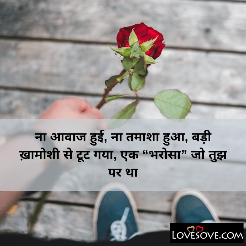 Broken Heart 2 Line Shayari, Broken Heart Shayari Pics In Hindi, Broken Heart Shayari English, Broken Heart Shayari With Image, Broken Heart Shayari Facebook,