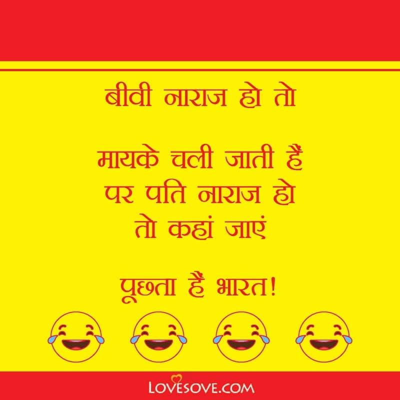 Funny Status In Hindi, Funny Jokes Fb Status In Hindi, Funny Status In Hindi Two Line, Love Funny Status In Hindi Pic,