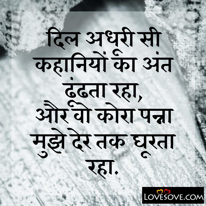 Deep Sad Shayari In Hindi, Deep Heart Touching Shayari, Deep Friendship Shayari, Deep Shayari Hindi, Deep Dosti Shayari, Deep Shayari On Friendship,