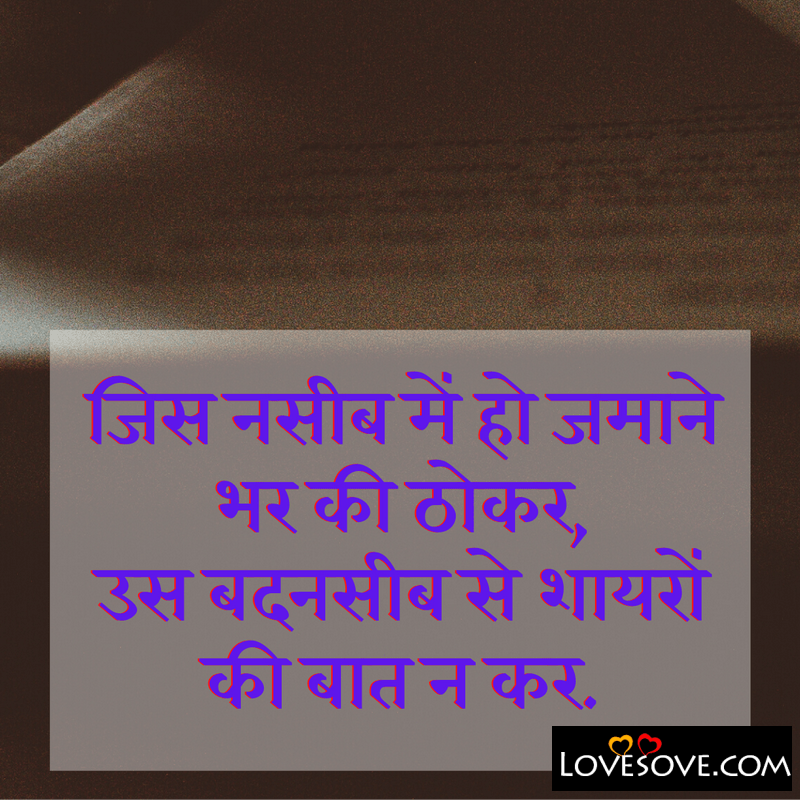 Deep Thought Shayari, Deep Romantic Shayari In Hindi, Deep Romantic Shayari, Deep Love Shayari In Hindi Language, Deep Love Shayari In Hindi For Girlfriend, Deep Dard Bhari Shayari,