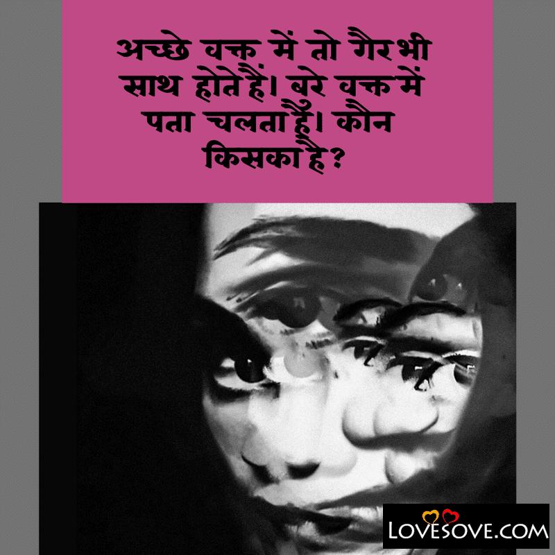 Depression Wali Shayari, Depressed Life Shayari In Hindi, Best Depression Shayari, Shayari For Depression,
