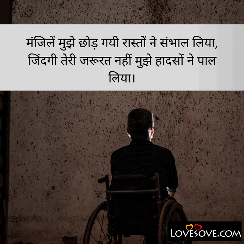 Depression Shayari Photo, Depression Shayri Image, Depression Shayari Image, Depression Shayari Download,
