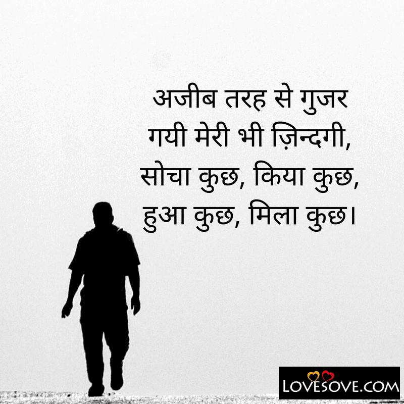 Depression Shayari Rekhta, Depression Ki Shayari, Depression Girl Shayari, Depression Par Shayari,