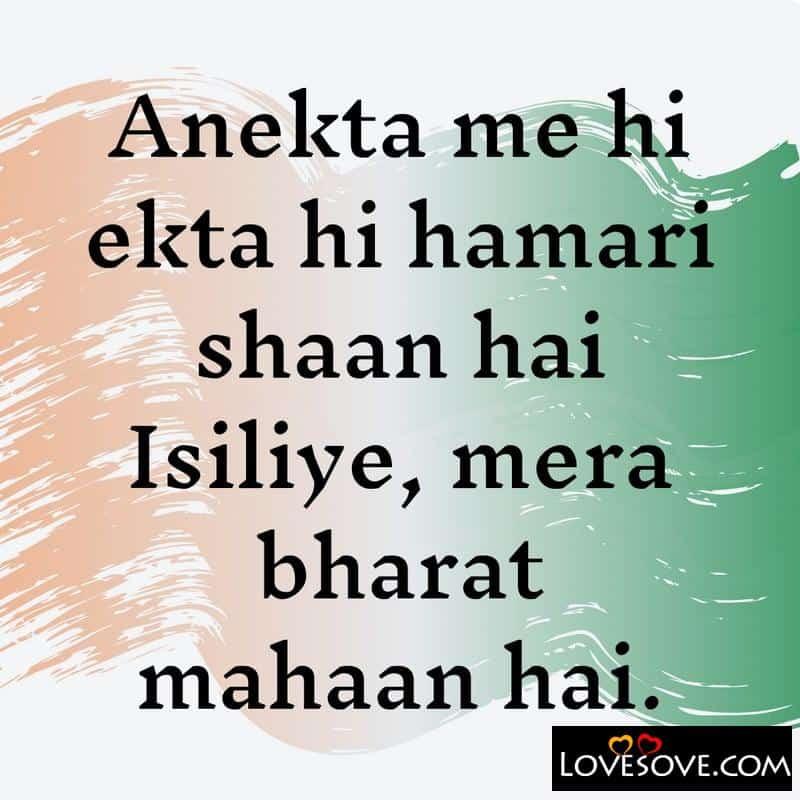 Desh Bhakti Shayari, Desh Bhakti Shayari Image, Desh Bhakti Shayari 2020 In Hindi, Desh Bhakti Shayari In Hindi, Desh Bhakti Shayari Hindi Mein,