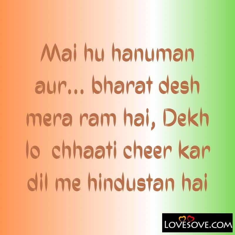 Desh Bhakti Shayari 2020, Desh Bhakti Shayari Download, Desh Bhakti Shayari 2020 Ka, Desh Shayari, Desh Par Shayari,