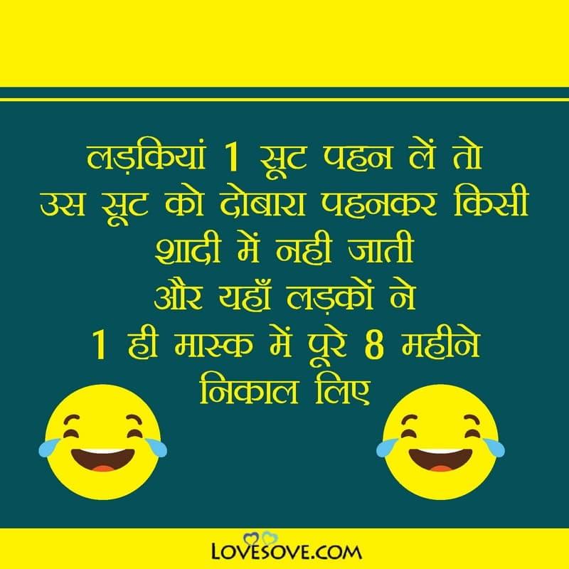 Cute Funny Status In Hindi, Funny Status In Hindi For Bf, Cute And Funny Status In Hindi, Funny Status In Hindi For Girlfriend,