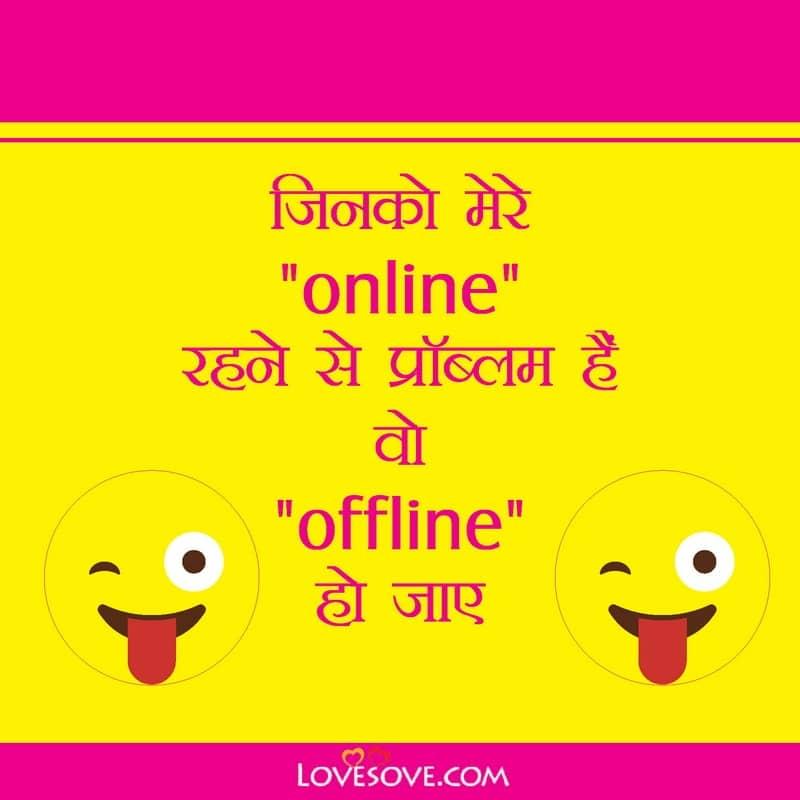 So Funny Status In Hindi, Funny Status In Hindi For Girl Image Download, Facebook Funny Status In Hindi Photo, Very Funny Status In Hindi Download, Whatsapp Status In Hindi Funny Jokes,
