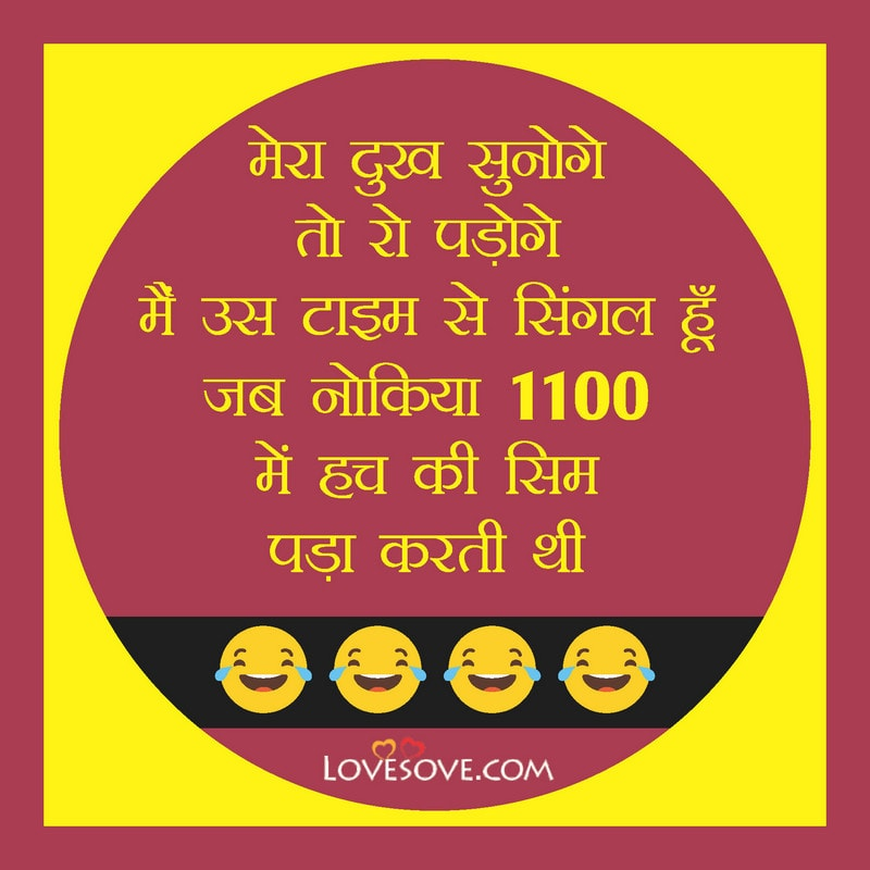 Funny Status In Hindi Gf Bf, Love And Funny Status In Hindi, Funny In Hindi Jokes, Shadi Funny Status In Hindi, Funny Status In Hindi Dosti,