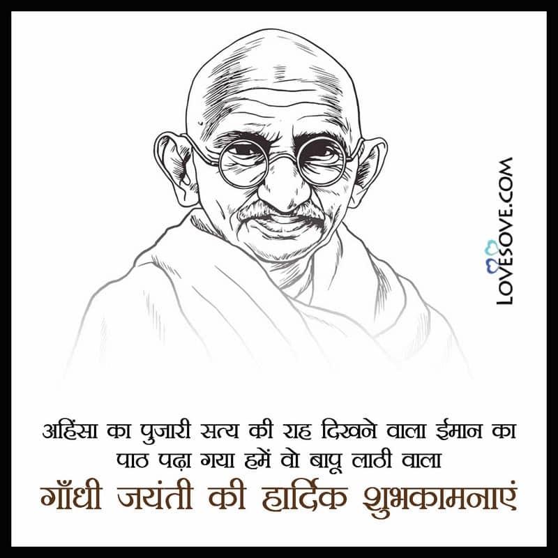 Gandhi Jayanti Messages, Gandhi Jayanti Message In Hindi, Gandhi Jayanti Wishes Messages, Messages On Gandhi Jayanti, Messages For Gandhi Jayanti,