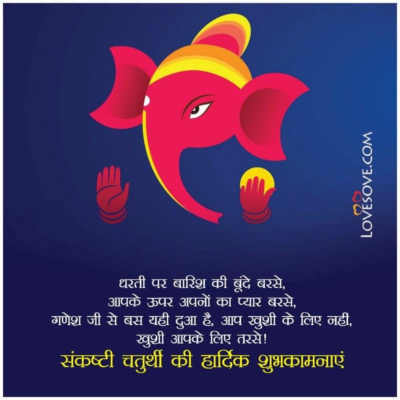Sankashti Chaturthi, Sankashti Chaturthi Greetings, Sankashti Chaturthi Photos, Sankashti Chaturthi Wishes Images, Images For Sankashti Chaturthi, Sankashti Chaturthi Hd Photos,