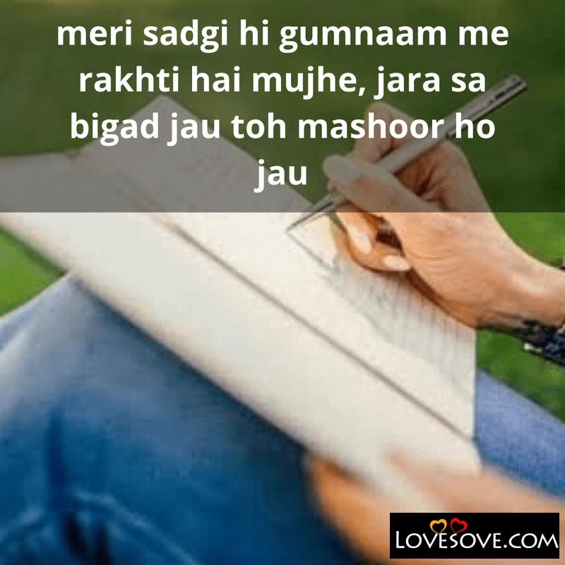 Gumnaam Shayari, Gumnaam Aashiq Shayari, Gumnaam Aashiq Ki Shayari, Gumnaam Shayari In Hindi, Gumnaam Shayari Hindi,