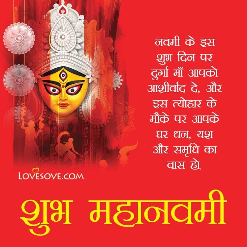 Happy Maha Navami, Happy Maha Navami Images, Happy Maha Navami Quotes, Happy Maha Navami Hd Images, Happy Maha Navami Wishes, Maha Navami,