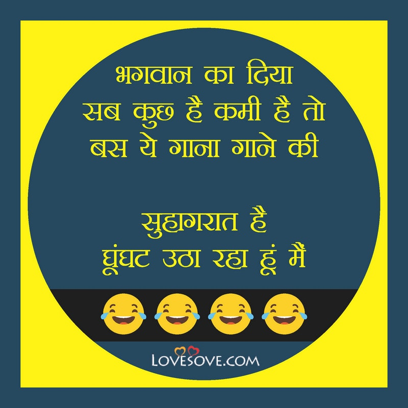 Funny Status In Hindi For Best Friend, Funny Status Hindi Mein, Hindi Funny Status In Hindi, Funny Status In Hindi Attitude, Funny Status In Hindi With Images,