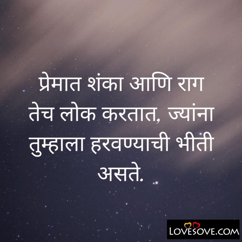Love Marathi Status, Love Status Marathi Hindi, Marathi Status On Love, Marathi Love Status For Girlfriend, Marathi Love Story Status,