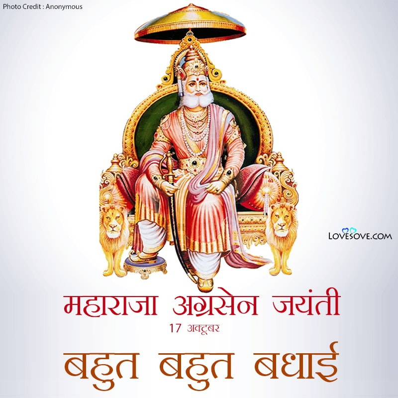 Maharaja Agrasen Jayanti, Maharaja Agrasen Jayanti Ke Baare Mein, Maharaja Agrasen Jayanti In Hindi, Speech On Maharaja Agrasen Jayanti In English, Maharaja Agrasen Jayanti 2020, Agrasen Maharaj Ki Jayanti,