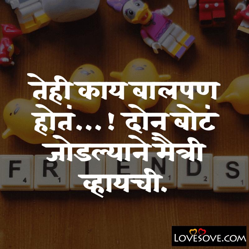 friendship shayari marathi, marathi shayari, shayari marathi, shayari in marathi, dosti shayari marathi,