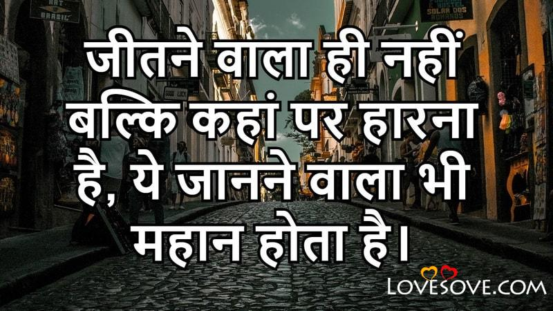 Motivational Status, Best Motivational Life Hindi Status, Inspiring Status, Inspiring Status For Whatsapp, Inspiring Status For Fb, Inspiring Whatsapp Status, Inspiring Attitude Status,