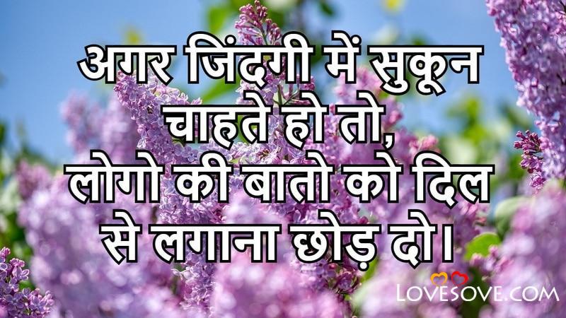 Best Motivational Life Hindi Status, Inspiring Status, Inspiring Status For Whatsapp, Inspiring Status For Fb, Inspiring Whatsapp Status,