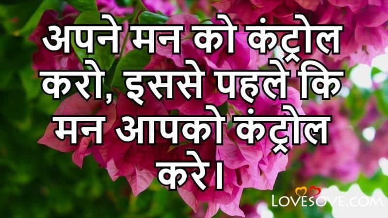 Whatsapp Inspiring Status Hindi, Inspiring Love Status For Whatsapp, Inspiring Whatsapp Status Download, Inspiring Whatsapp New Status, Inspiring Love Status In English,