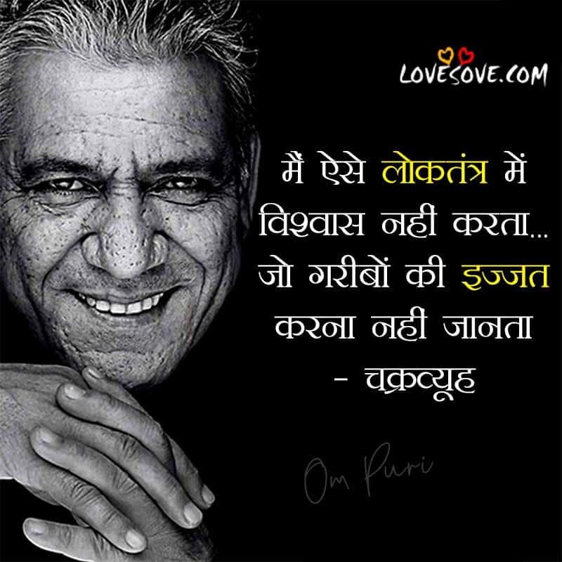 Om Puri, Om Puri Ji, Om Puri Image, Om Puri Comedy, Om Puri List Of Movies, Om Puri Photo, Om Puri Last Film,