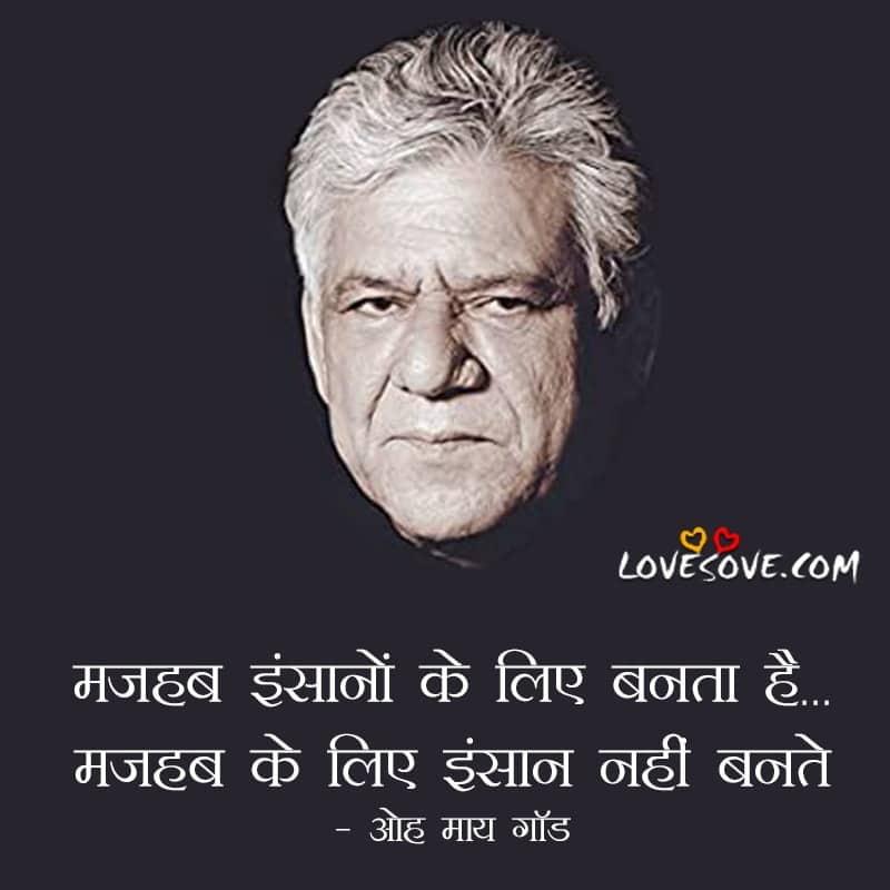 Om Puri Status, Om Puri Lines, Om Puri Thoughts, Om Puri Motivational Lines, Om Puri Inspiring Quotes, Om Puri Inspirational Status,