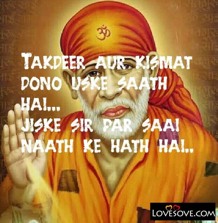 Sai Baba Quotes On Love, Sai Baba Hd Wallpaper Download, Sai Baba Quotes Images In Hindi, Sai Baba Full Hd Wallpaper, Sai Baba Wallpaper Hd Download,
