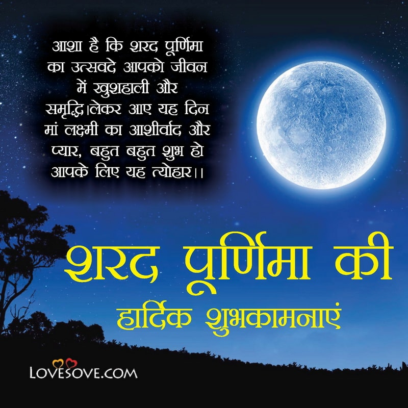 Sharad Purnima Shayari, Sharad Purnima Shayari In Hindi, Sharad Purnima Hindi Shayari, Sharad Purnima Ki Shayari, Shayari On Sharad Purnima, Sharad Purnima Par Shayari, Sharad Purnima Wishes, Sharad Purnima Wishes In Hindi, Wishes For Sharad Purnima, Sharad Purnima Wishes Images, Happy Sharad Purnima Wishes, Best Wishes For Sharad Purnima, Sharad Purnima Wishes Hindi,