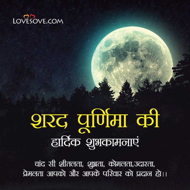 Sharad Purnima Ki Wishes In Hindi, Wishes On Sharad Purnima, Sharad Purnima, Sharad Purnima Greetings, Happy Sharad Purnima Quotes, Sharad Purnima Ji, Sharad Purnima Facts, Sharad Purnima Caption, Sharad Purnima Images Hd, Sharad Purnima Badhai Pic, Sharad Purnima Images, Images Of Sharad Purnima, Sharad Purnima Images Free Download,