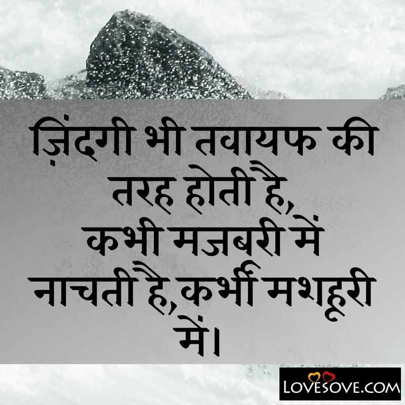 Depression Shayari Status, Shayari About Depression, Depression Shayari Dp, Family Depression Shayari,