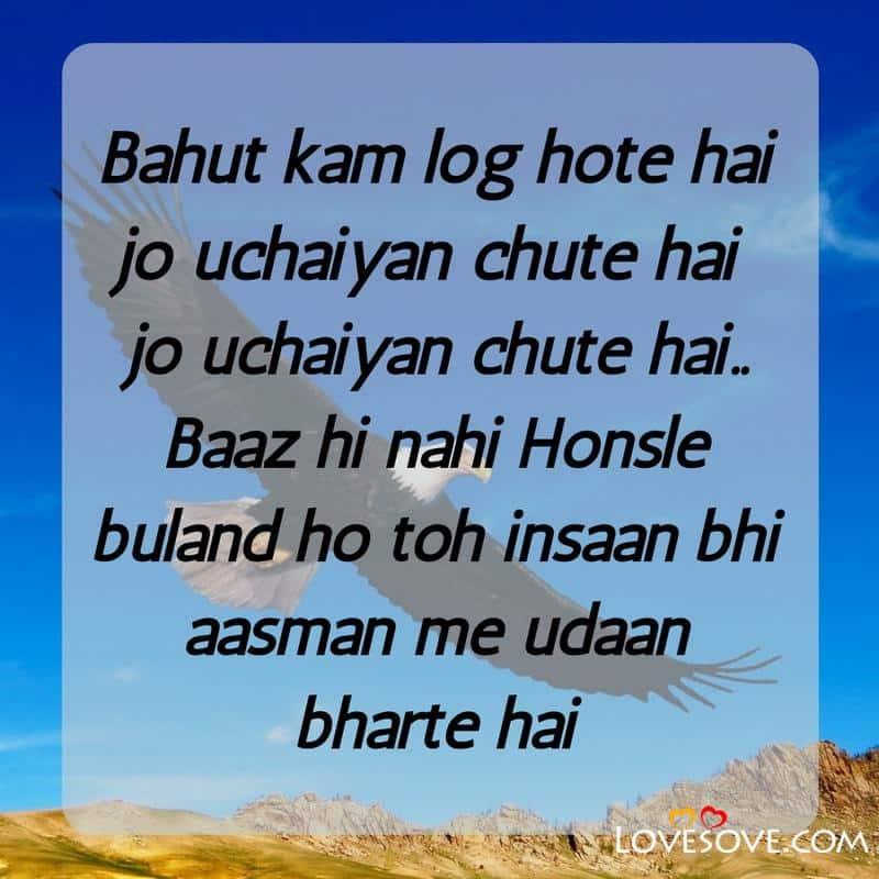 Success Shayari Hindi, Success Shayari In Hindi Images, Success Shayari In Hindi 2 Lines, Success Shayari Image, Success Shayari Images In English,