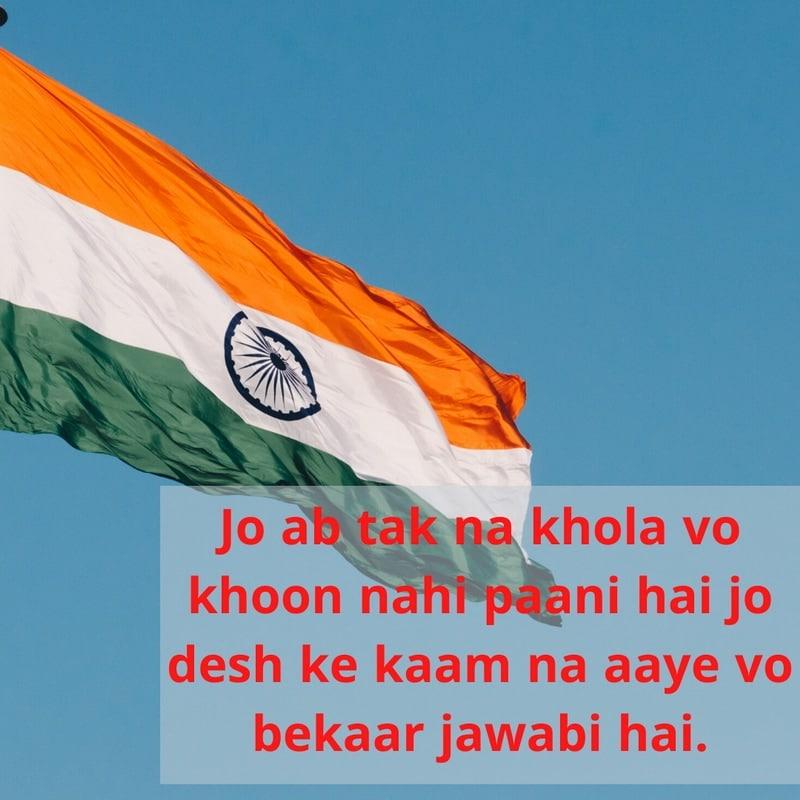 Desh Premi Shayari, Desh Bhakti Shayari In Hindi Image, Desh Ki Yaad Shayari, Desh Bhakti Shayari Hindustan, Desh Bhakti Shayari Hindi, Desh Bhakti Shayari Lyrics,