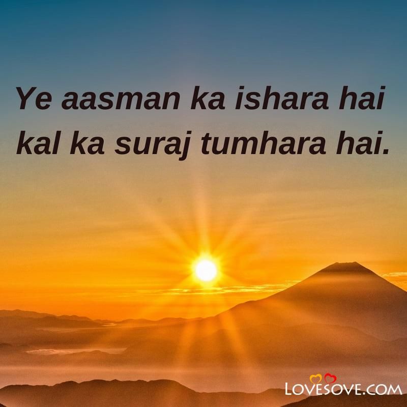 Success Shayari, Success Shayari In Hindi, Successful Shayari, Shayari For Success In Life,