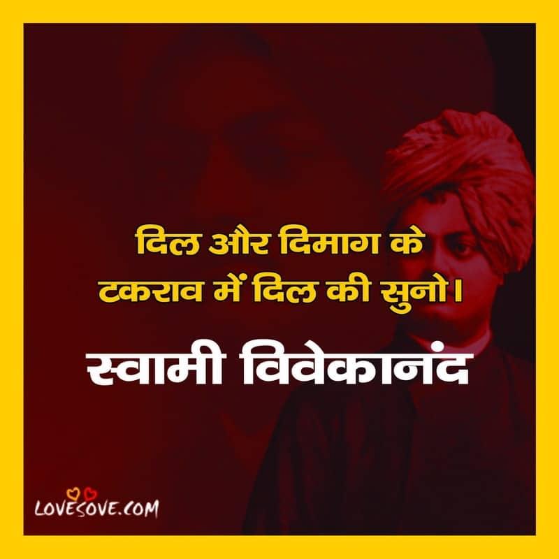 Swami Vivekananda, Swami Vivekananda Quotes, Swami Vivekananda Quotes Pics, Swami Vivekananda Quotes And Images, Swami Vivekananda Beautiful Quotes,
