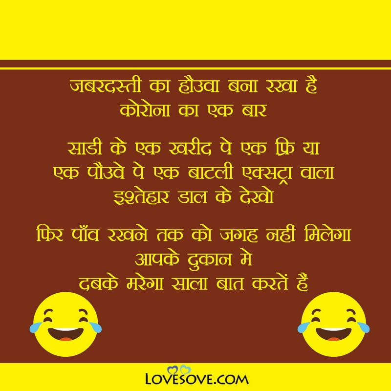 Funny Girl Status In Hindi Image, Funny Status In Hindi Gf Bf, Love And Funny Status In Hindi, Funny In Hindi Jokes, Shadi Funny Status In Hindi,